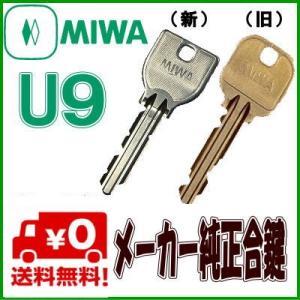 MIWA(美和ロック) U9キーメーカ純正鍵作成 純正合鍵(スペアキー)U9キー|web-takigawa