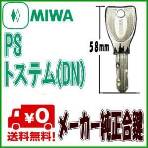 MIWA(美和ロック) PS(DN)メーカ純正鍵作成 ディンプル純正合鍵(スペアキー)PS(DN)キー|web-takigawa