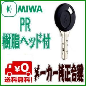 MIWA(美和ロック) PRメーカ純正鍵作成 ディンプル純正合鍵(スペアキー)PRキー 樹脂ヘッド付|web-takigawa
