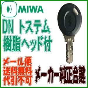 MIWA(美和ロック)PS(DN)樹脂ヘッド付 メーカー純正鍵作成 ディンプル純正合鍵(スペアキー)PS(DN)キー|web-takigawa