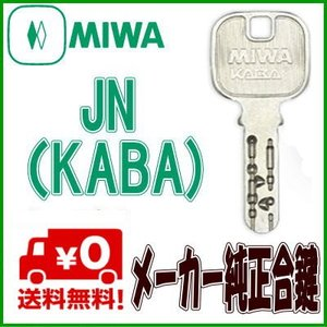 MIWA(美和ロック)JN メーカー純正鍵作成 ディンプル純正合鍵(スペアキー)JNキー|web-takigawa