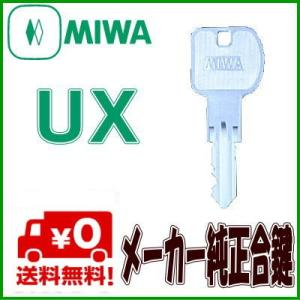 MIWA(美和ロック)UX メーカー純正鍵作成 純正合鍵(スペアキー)UXキー|web-takigawa