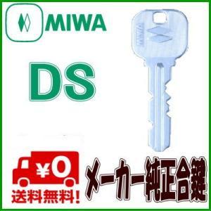 MIWA(美和ロック)DS メーカー純正鍵作成 純正合鍵(スペアキー)DSキー