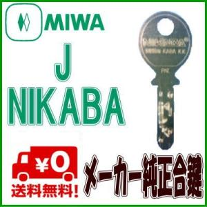 MIWA(美和ロック)MIWA NIKABAディンプルキー メーカー純正キー|web-takigawa