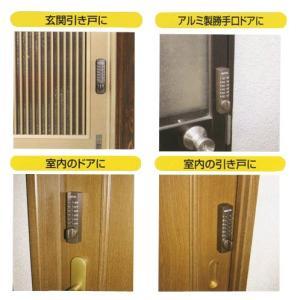 暗証番号式補助錠(鍵) デジタルロック スーパースリム|web-takigawa|02