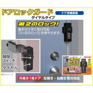 ドア用補助錠(鍵)どあロックガード ダイヤル鍵タイプ|web-takigawa