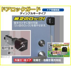 ドア用補助錠(鍵)どあロックガード ディンプル鍵タイプ|web-takigawa