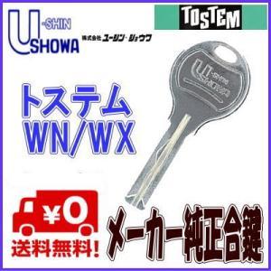 TOSTEM(トステム)用SHOWAスペアキー・合鍵U-shin・SHOWA Wキー|web-takigawa