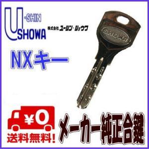 SHOWA NX追加キー・合鍵U-shin・SHOWA NXキー|web-takigawa