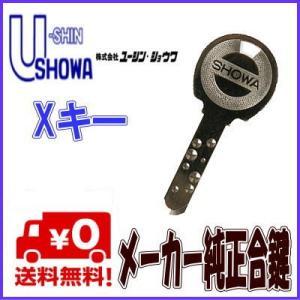 SHOWA X追加(スペア)キー・合鍵U-shin・SHOWA Xキー|web-takigawa