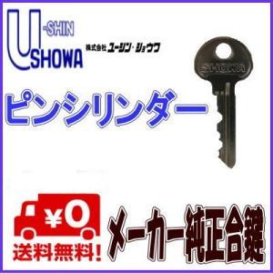 SHOWAピンシリンダー追加キー・合鍵U-shinSHOWAキー|web-takigawa