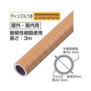 手すり棒(アクア 屋外・室内用) アルミ樹脂巻き滑り止め付き 木目ブラウン