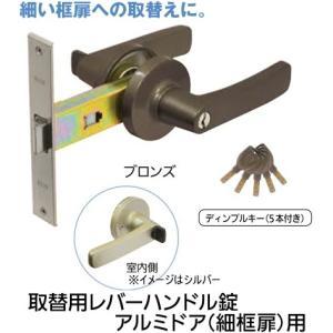 交換用レバーハンドル 細型ケース取替錠 ブロンズ|web-takigawa