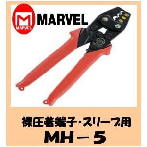 マーベル MARVEL ハンドプレス MH-5(裸圧着端子スリーブ用)|web-takigawa