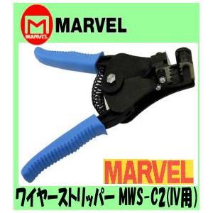 マーベル MARVEL ワイヤーストリッパー MWS-C2(IV用)|web-takigawa