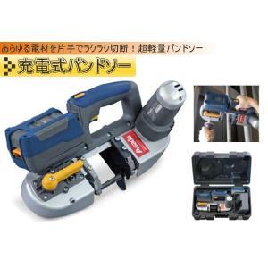 充電式バンドソーH60|web-takigawa
