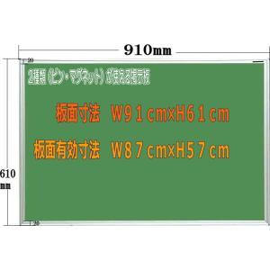 ピン マグネット使用可能室内掲示板 グリーン 910mm×610mm|web-takigawa
