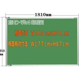 ピン マグネット使用可能室内掲示板 グリーン 1810mm×910mm|web-takigawa
