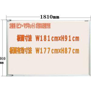 ピン マグネット使用可能室内掲示板 アイボリー 1810mm×910mm|web-takigawa