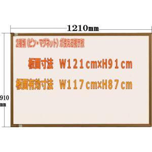ピン マグネット使用可能室内掲示板 カラーアルミ枠 アイボリー 1210mm×910mm|web-takigawa