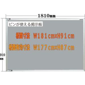 ピン使用可能室内掲示板 ライトグレー 1810mm×910mm|web-takigawa