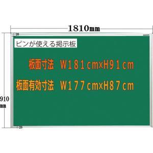 ピン使用可能室内掲示板 グリーン 1810mm×910mm|web-takigawa
