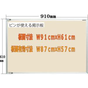 ピン使用可能室内掲示板 アイボリー 910mm×610mm|web-takigawa