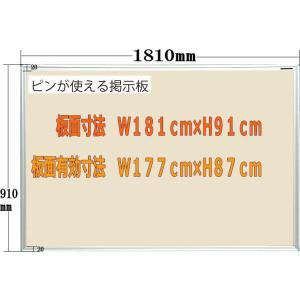 ピン使用可能室内掲示板 アイボリー 1810mm×910mm|web-takigawa