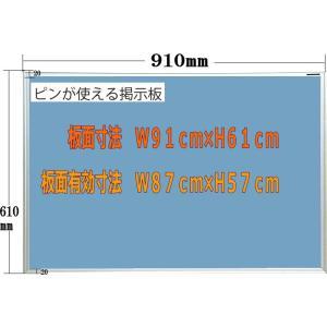 ピン使用可能室内掲示板 ブルー 910mm×610mm|web-takigawa