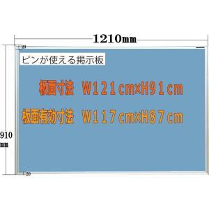 ピン使用可能室内掲示板 ブルー 1210mm×910mm|web-takigawa