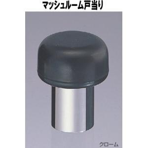 マッシュルーム戸当り 床付・巾木 兼用型 55ミリ|web-takigawa