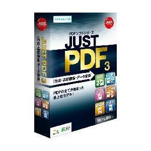 【送料無料】ジャストシステム  JUST PDF 3 [作成・高度編集・データ変換] 通常版  1429526 weball