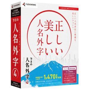 【送料無料】 筆まめ人名外字4