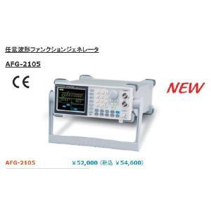 インステック 任意波形ファンクションジェネレータ AFG-2105 5MHz weball