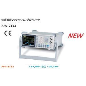 インステック 任意波形ファンクションジェネレータ AFG-2112 12MHz weball