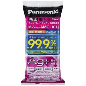 【送料無料】パナソニック消臭・抗菌加工「逃がさんパック」(M型Vタイプ)3枚入りAMC-HC12