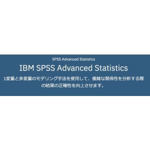 【送料無料】【要申請書】 IBM SPSS 25 ADVANCED STATISTICS 教育機関向け weball