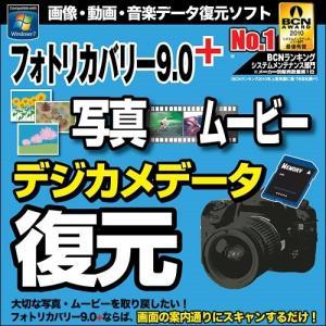 【メール納品】【返品不可】AOSデータ  フォトリカバリー9.0plus 写真・ムービー復元 ダウンロード版  ECL-115 weball