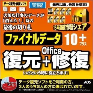 【メール納品】【返品不可】AOSデータ  ファイナルデータ10plus 復元+Office修復 ダウンロード版  ECL-128 weball
