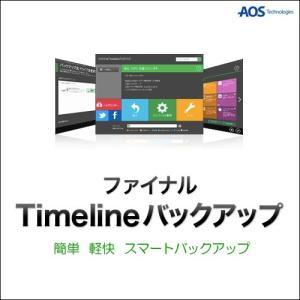 【メール納品】【返品不可】AOSデータ  ファイナルTimelineバックアップ ダウンロード版  ECL-129 weball