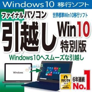 【メール納品】【返品不可】AOSデータ  ファイナルパソコン引越し Win10特別版 ダウンロード版  ECL-143 weball