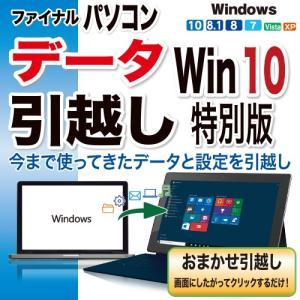 【eメール納品】【返品不可】AOSデータ  ファイナルパソコンデータ引越し Win10特別版 ダウンロード版  ECL-144