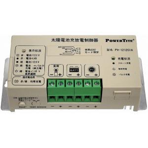 未来舎  太陽電池充放電コントローラー(ソーラーコントローラー) PV-1212C1A 12V12A weball