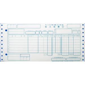 CZK018 チェーンストア統一伝票 タイプ用I型(5P)                             |webanyshop