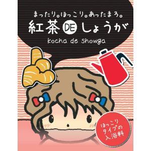 KO-01 紅茶DEしょうが入浴料 (12包入内箱)|webanyshop