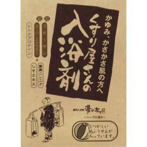 KUSURIYA-01 くすり屋さんの入浴剤/湯の友α (6袋入内箱)|webanyshop
