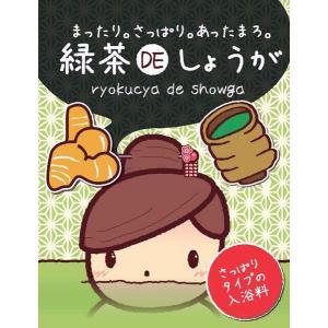 RY-01 緑茶DEしょうが入浴料 (12包入内箱)|webanyshop