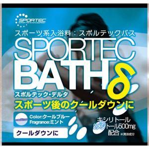 SPB-C 業界初スポーツ系入浴剤新発売! スポルテック・デルタ (12包入内箱)|webanyshop