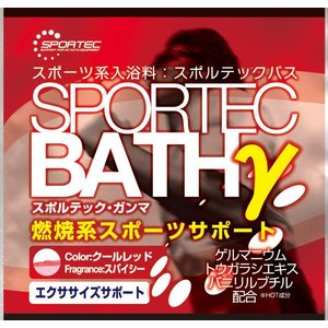 SPB-H 業界初スポーツ系入浴剤新発売! スポルテック・ガンマ (12包入内箱)|webanyshop