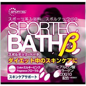SPB-S 業界初スポーツ系入浴剤新発売! スポルテック・ベータ (12包入内箱)|webanyshop